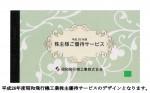 昭和飛行機工業 株主優待券(1000株以上冊子;7枚以上1冊