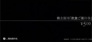 鉄人化計画(カラオケの鉄人)飲食ご優待券 500円券