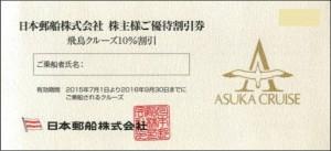 日本郵船飛鳥クルーズ 10%割引株主優待券