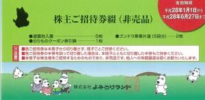 よみうりランド(プールWAI5枚付)株主優待券綴