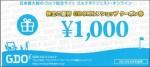 GDOゴルフショップ クーポン券 1000円