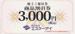 エスケーアイ 携帯3,000円割引券