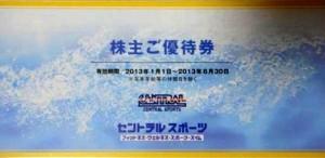 セントラルスポーツ(CENTRAL SPORTS)株主優待券
