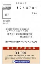 東京個別指導学院 株主優待ハガキ 1,000円(1,000円ごとに個数=1)