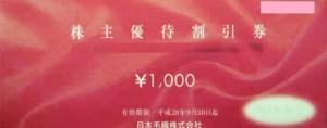 日本毛織(ニッケ)株主優待券 1000円券