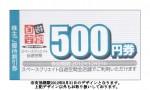 ランシステム(自遊空間)株主ご優待割引券 500円券