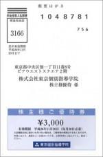 東京個別指導学院 株主優待ハガキ 3000円券