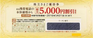 au株主優待券(最大5000円割引)
