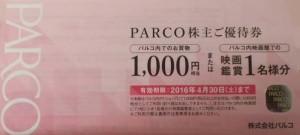 パルコ株主優待券(1,000円お買物券またはPARCO内対象映画館での映画鑑賞1名様分)