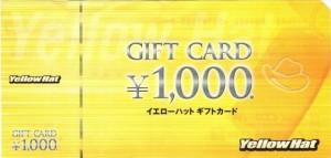 イエローハットギフト券 1000円券