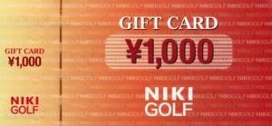二木ゴルフギフトカード 1000円券