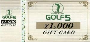 ゴルフ5ギフトカード 1000円券