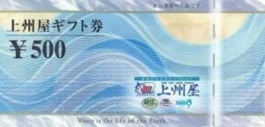 上州屋ギフト券 500円券