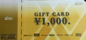 ゼビオ ギフト券 1000円券