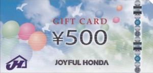 ジョイフル本田 ギフトカード 500円券