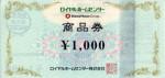 ロイヤルホームセンター商品券 1000円券