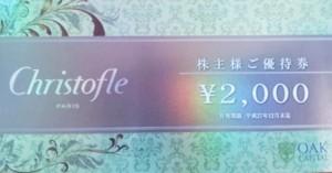 Oak(オーク)キャピタル<クリストフル>株主優待券 2000円券