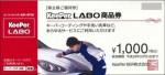 KeePer LABO(キーパーラボ)株主優待券 1000円