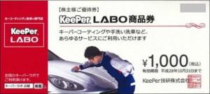 KeePer LABO(キーパーラボ)株主優待券 1000円券