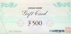 ヤマノミュージックギフトカード(山野楽器) 500円券
