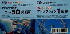 東京ドームアトラクションズ アトラクション1回券(yfcご招待券)