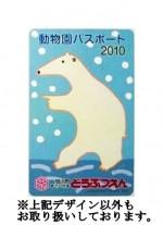 旭山動物園パスポート