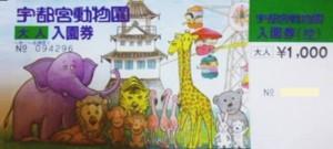宇都宮動物園 入園券