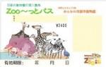 京都市動物園 年間入園券