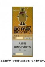 長崎バイオパーク BIO PARK 入園券