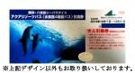横浜八景島シーパラダイス アクアリゾーツ(4館共通)