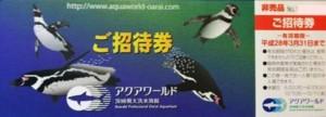 茨城県大洗水族館アクアワールド 入館券(招待券)