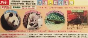 上野動物園 多摩動物公園 共通入場引換券
