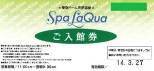 Spa LaQua(スパラクーア)入館券 平日のみ利用可