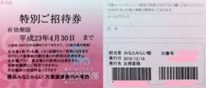 万葉の湯 招待券(全日)