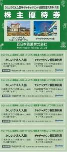 かしいかえん入園・チャチャタウン観覧車利用券 4枚綴り1セット(西日本鉄道株主優待券)