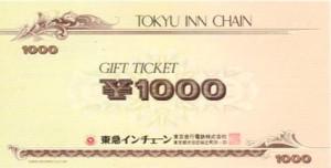 東急インチェーン ギフトチケット 1000円