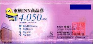 東横イン(東横INN)商品券 4050円券