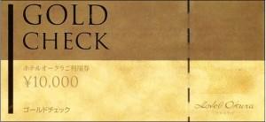 ホテルオークラ ゴールドチェック 10000円