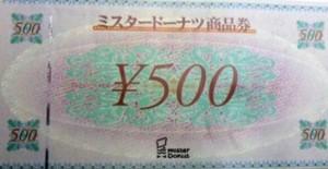 ミスタードーナツ商品券 500円券