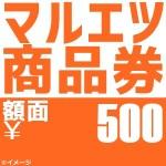 マルエツ 商品券 500円券