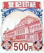 登記印紙 500円券