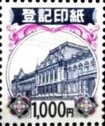 登記印紙 1000円券