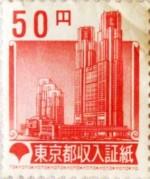 東京都収入証紙 50円券