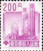 東京都収入証紙 200円券