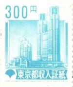 東京都収入証紙 300円券