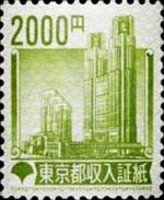 東京都収入証紙 2000円券
