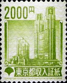 東京都収入証紙2000円券