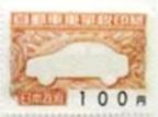 自動車重量税印紙 100円券