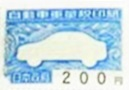自動車重量税印紙 200円券