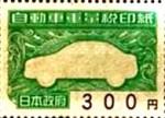 自動車重量税印紙 300円券